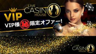 LiveCasinoHouse(ライブカジノハウス)のVIP会員限定ドリームサマーキャンペーン