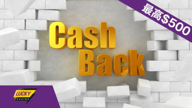 ラッキーカジノ(LuckyCasino)のiWallet限定キャッシュバックプロモーション(2019年8月9日〜8月12日)