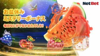 NetBet(ネットベット)のお楽しみ入金ボーナス(2019年8月9日〜15日)