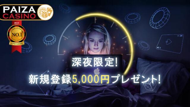 パイザカジノ(PAIZACASINO)の【深夜限定】新規登録現金チップ5,000円プレゼント!