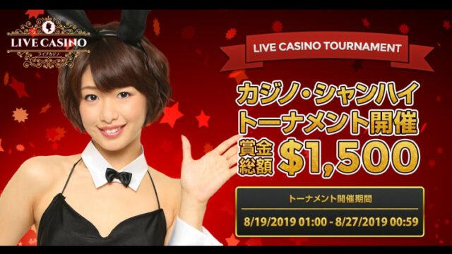 クイーンカジノ(QUEENCASINO)の『カジノ上海トーナメント』(2019年8月19日〜27日まで)