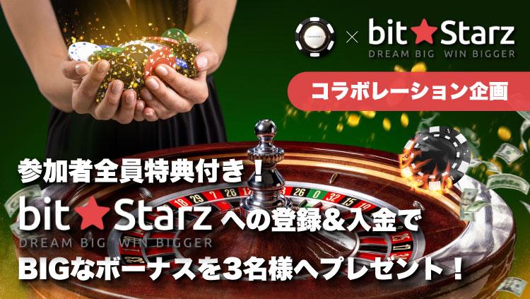 ビットスターズ (bitstarz)とCASINOZINE+のコラボレーション企画(2019年10月)