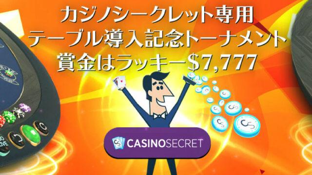 カジノシークレット専用テーブル導入記念!賞金総額$7,777トーナメント開催!(2019年9月25日〜30日まで)