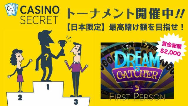 カジノシークレット(CASINOSECRET)のトーナメント『【日本限定】最高賭け額を目指せ!』(2019年9月1日〜9月5日)