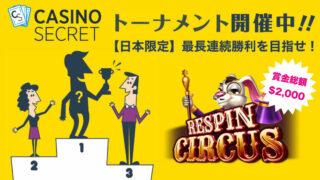 CASINOSECRET(カジノシークレット)のトーナメント『【日本限定】最長連続勝利を目指せ!』(2019年9月6日〜10日)