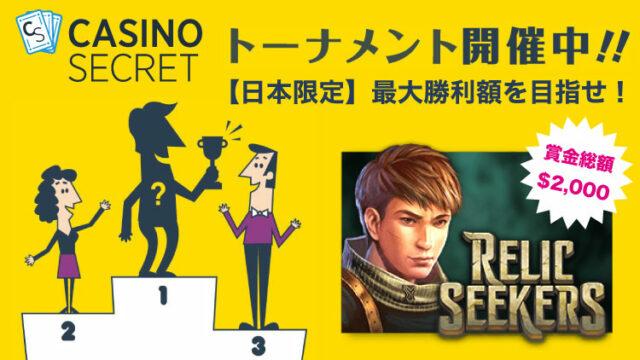 CASINOSECRET(カジノシークレット)のトーナメント『【日本限定】最高勝利額を目指せ!』(2019年9月6日〜9月10日)