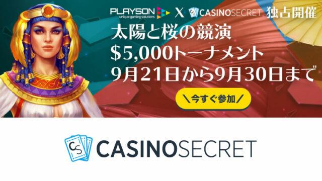 カジノシークレット(CASINOSECRET)の太陽と桜の競演$5,000トーナメント(2019年9月21日〜25日)