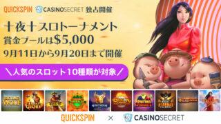 CASINOSECRET(カジノシークレット)の十夜十スロトーナメント(2019年9月11日〜20日)