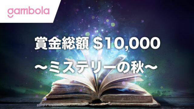ギャンボラ(gambola)の賞金総額$10,000『ミステリーの秋』(2019年9月25日〜10月9日)
