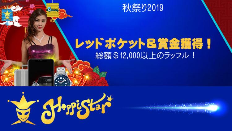HappiStar(ハッピースターカジノ)のレッドポケットプロモーション(2019年9月10日〜16日)