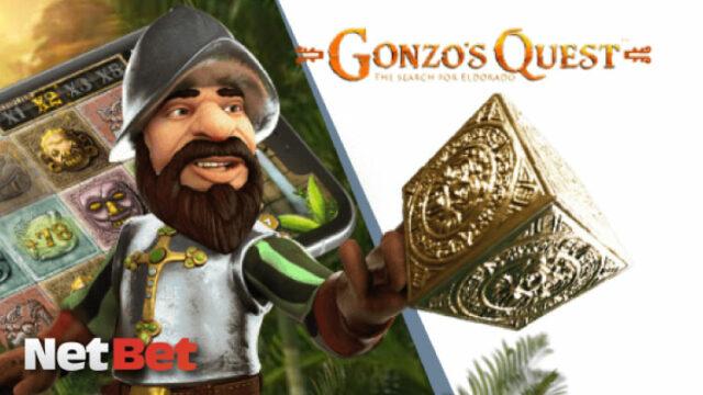 ネットベット(NetBet)でスロット『Gonzo's Quest』のフリースピンを全員にプレゼント!