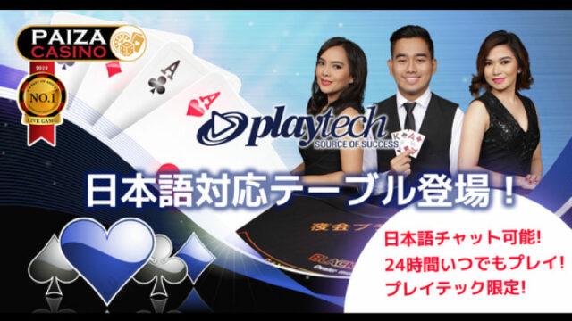 プレイテック(Playtech)に日本語対応テーブルが登場!