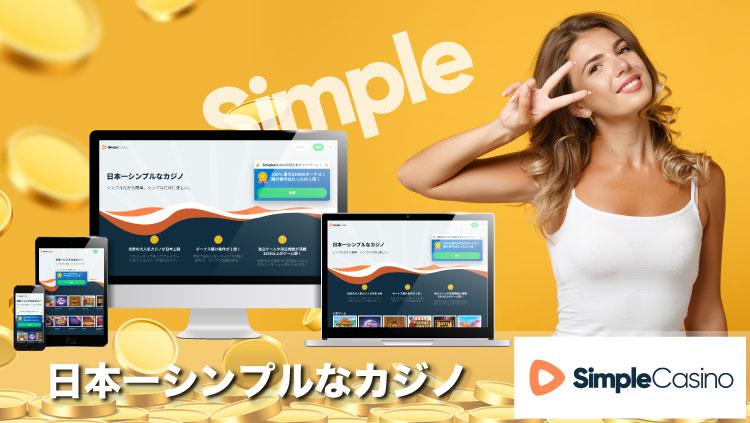 SimpleCasino(シンプルカジノ)の公式サイト
