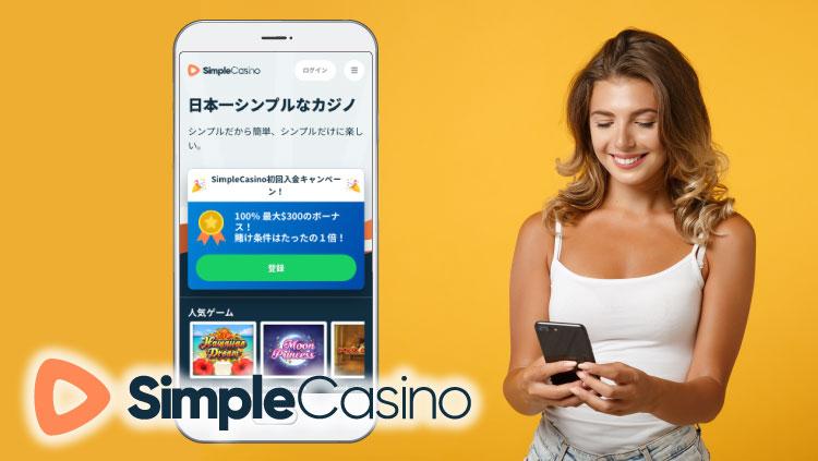 SimpleCasino(シンプルカジノ)はモバイル端末でも快適にプレイ可能!