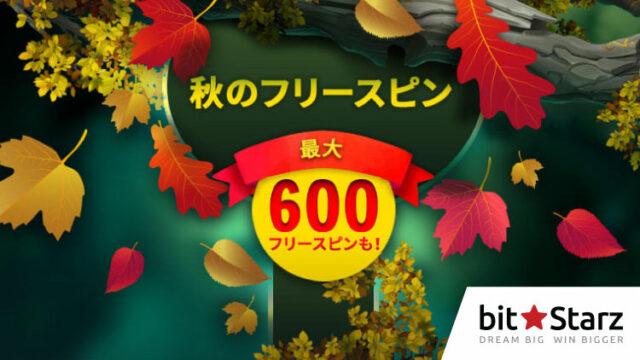 毎日最大200回のFSを獲得可能!bitstarz(ビットスターズカジノ)の秋のフリースピンプロモーション(2019年10月4日〜6日)