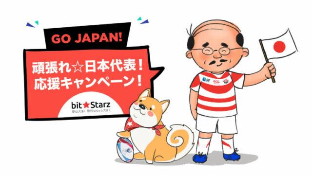 ビットスターズカジノ(bitstarz)のラグビー日本代表応援キャンペーン2019