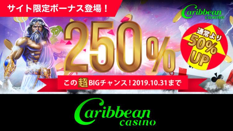 カリビアンカジノ(CaribbeanCasino)の初回限定250%ボーナス(2019年10月)