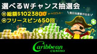 カリビアンカジノ(CaribbeanCasino)の新規登録者限定『選べるWチャンス抽選会』(2019年10月9日〜31日)