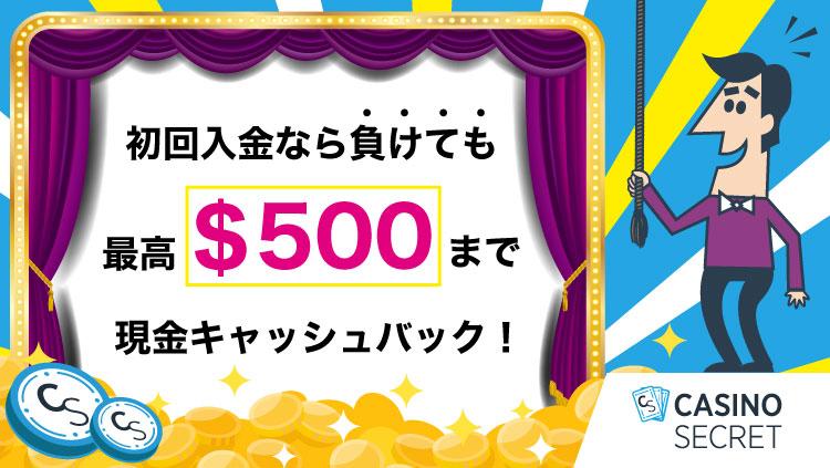 カジノシークレット (CASINOSECRET)の当サイト限定ボーナス(初回入金$500キャッシュバック)