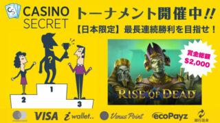 カジノシークレット(CASINOSECRET)のトーナメント『【日本限定】最長連続勝利額を目指せ!』(2019年10月6日〜10日)