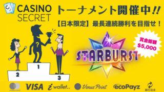 カジノシークレット(CASINOSECRET)のトーナメント『【日本限定】最長連続勝利を目指せ!』(2019年10月11日〜20日)