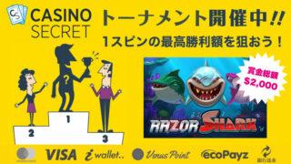 カジノシークレット(CASINOSECRET)のトーナメント『【日本限定】1スピンの最高勝利額を目指せ!』(2019年10月11日〜15日)