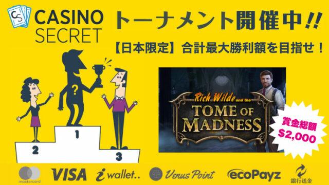 カジノシークレット(CASINOSECRET)のトーナメント『【日本限定】合計最大勝利額を目指せ!』(2019年10月11日〜15日)