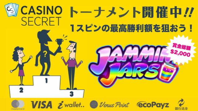 カジノシークレット(CASINOSECRET)のトーナメント『【日本限定】1スピンの最高勝利額を目指せ!』(2019年10月16日〜20日)