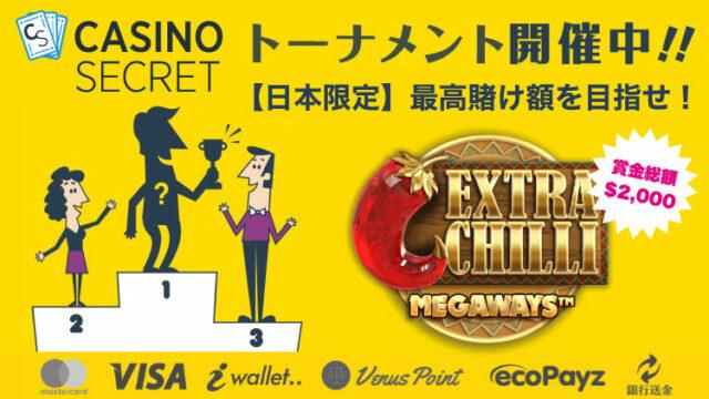 カジノシークレット(CASINOSECRET)のトーナメント『【日本限定】最高賭け額を目指せ!』(2019年10月16日〜10月20日)