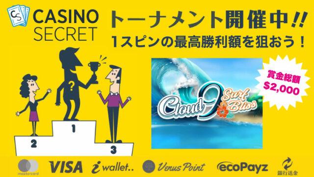 カジノシークレット(CASINOSECRET)のトーナメント『【日本限定】1スピンの最高勝利額を目指せ!』(2019年11月1日〜5日)