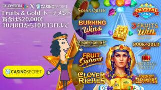 カジノシークレット(CASINOSECRET)の賞金総額$20,000『Fruits&Goldトーナメント』(2019年10月8日〜13日)