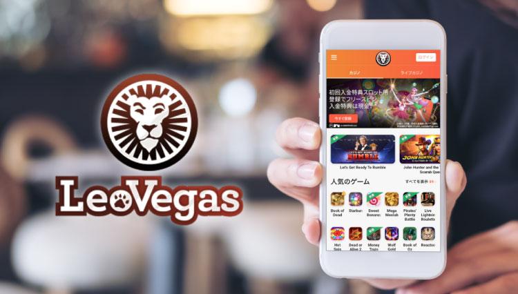 レオベガス(LeoVegas)はモバイル端末も快適にプレイ可能!
