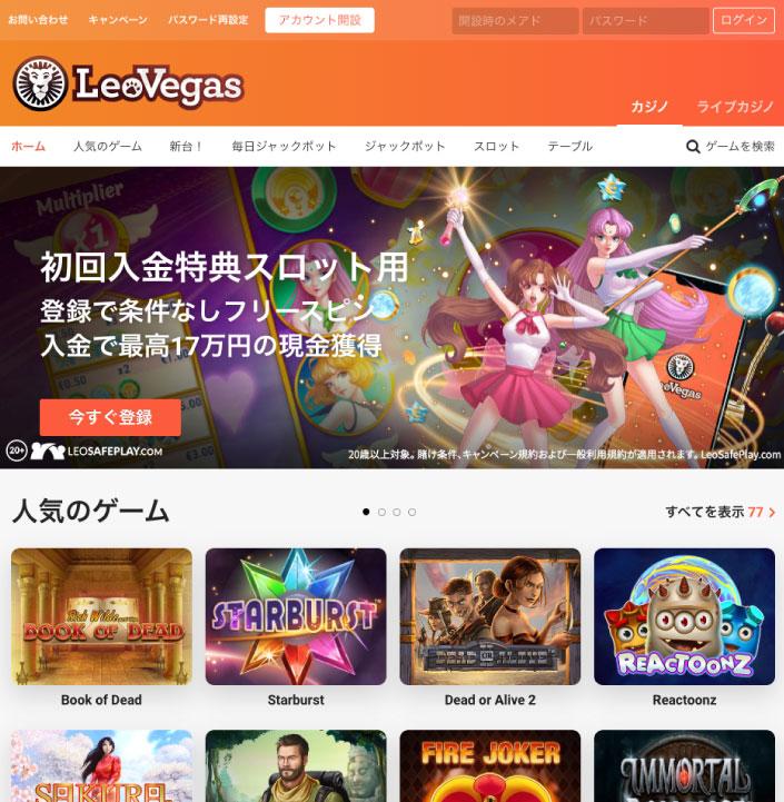 レオベガス(LeoVegas)公式サイト