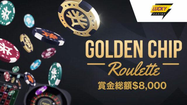 ラッキーカジノ(LuckyCasino)のゴールデン・ギャンブル・トーナメント(2019年10月18日〜20日)