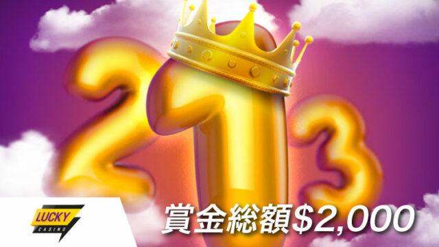 LuckyCasino(ラッキーカジノ)の賞金総額$2,000トーナメント(2019年10月3日〜5日)