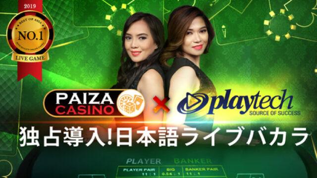 パイザカジノ(PAIZACASINO)にPlaytech社の日本語ライブバカラが新登場!