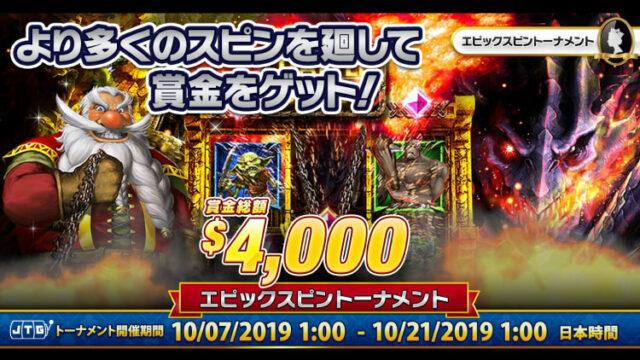 クイーンカジノ(QUEENCASINO)のエピックスピントーナメント(2019年10月7日〜21日)