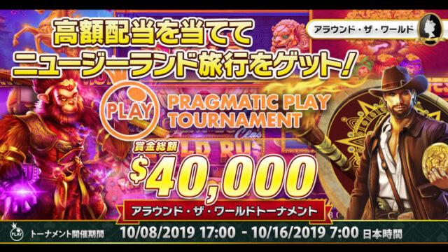 クイーンカジノ(QUEENCASINO)のアラウンド・ザ・ワールドトーナメント(2019年10月8日〜10月16日)