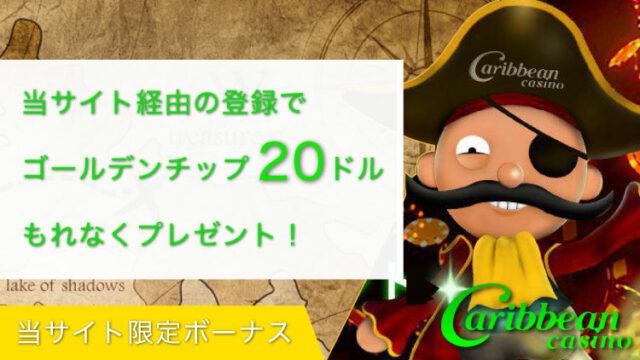 【12月31日まで】新規登録者対象!カリビアンカジノでゴールデンチップ$20をプレゼント!