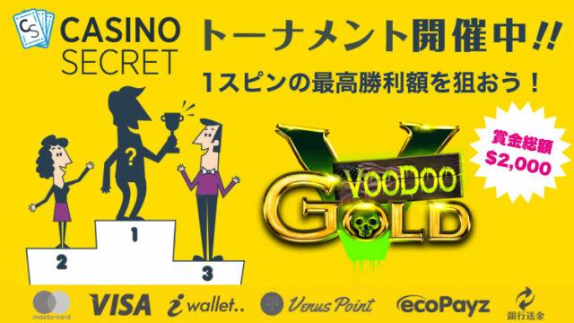 カジノシークレット(CASINOSECRET)のトーナメント『【日本限定】1スピンの最高勝利額を目指せ!』(2019年11月6日〜10日)