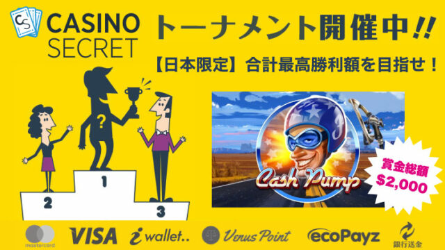 カジノシークレット(CASINOSECRET)のトーナメント『【日本限定】合計最高勝利額を目指せ!』(2019年11月11日〜15日)