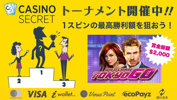 カジノシークレット(CASINOSECRET)のトーナメント『【日本限定】1スピンの最高勝利額を目指せ!』(2019年11月11日〜15日)