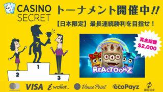 カジノシークレット(CASINOSECRET)のトーナメント『【日本限定】最長連続勝利を目指せ!』(2019年11月11日〜15日)