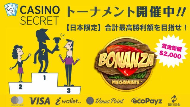 カジノシークレット(CASINOSECRET)のトーナメント『【日本限定】合計最高勝利額を目指せ!』(2019年11月21日〜25日)