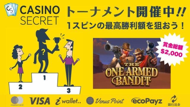 カジノシークレット(CASINOSECRET)のトーナメント『【日本限定】1スピンの最高勝利額を目指せ!』(2019年11月21日〜25日)