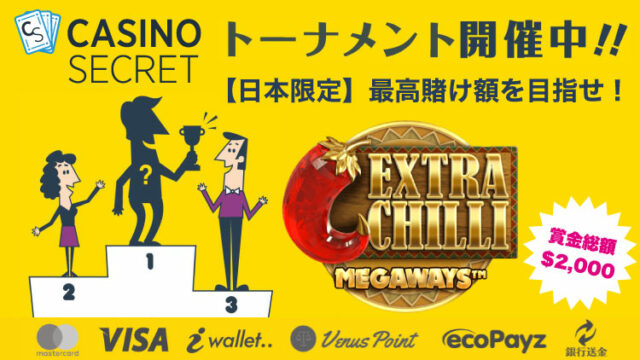 カジノシークレット(CASINOSECRET)のトーナメント『【日本限定】最高賭け額を目指せ!』(2019年12月1日〜5日)
