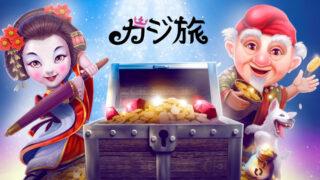 カジ旅『今週の神オファー』(2019年11月11日の週開催)