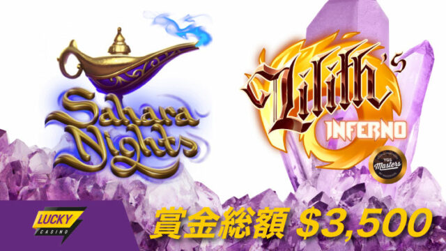 ラッキーカジノ(LuckyCasino)の賞金総額$3,500トーナメント(2019年11月12日〜16日)
