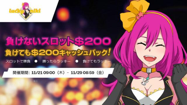 ラッキーニッキーカジノ(luckyniki)の負けないスロット$200プロモ(2019年11月21日〜29日)