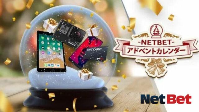 ネットベット(NetBet)のアドベントカレンダー(2019年11月19日〜2020年1月1日)